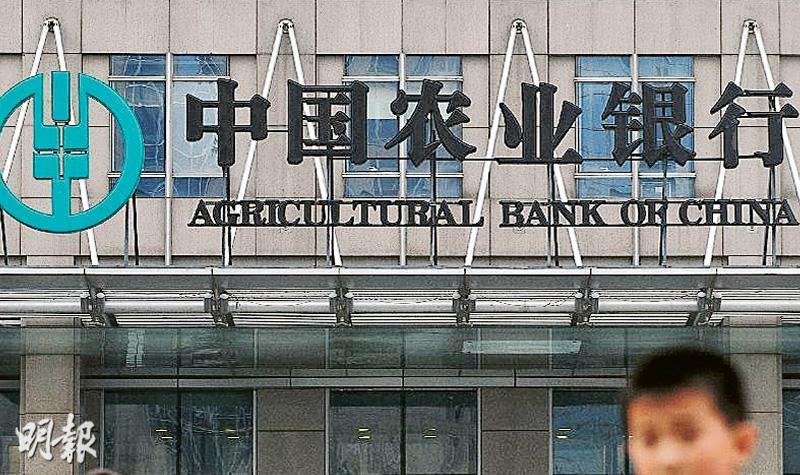 農行第三季純利565億人幣 按年跌4.6%