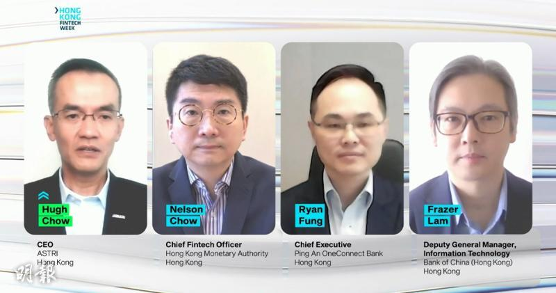左起:香港應用科技研究院行政總裁周憲本、金管局金融科技促進辦公室首席金融科技總監周文正、平安壹賬通銀行行政總裁馮鈺龍、中國銀行(香港)資訊科技部數據應用開發處主管林肇業