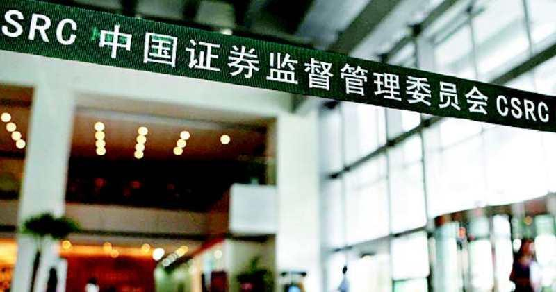中央要求十四五期間全面實行股票註冊制