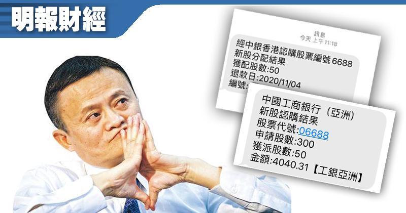 中銀工銀「平行時空」 客戶收抽中螞蟻新股短訊