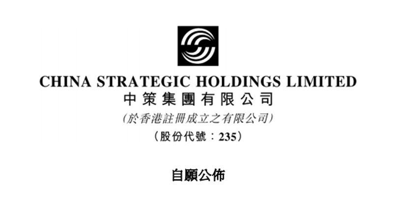 中策︰潛在收購本港保險公司