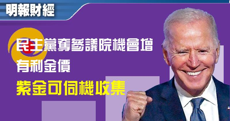 【有片:選股王】民主黨奪參議院機會增 有利金價 紫金可伺機收集