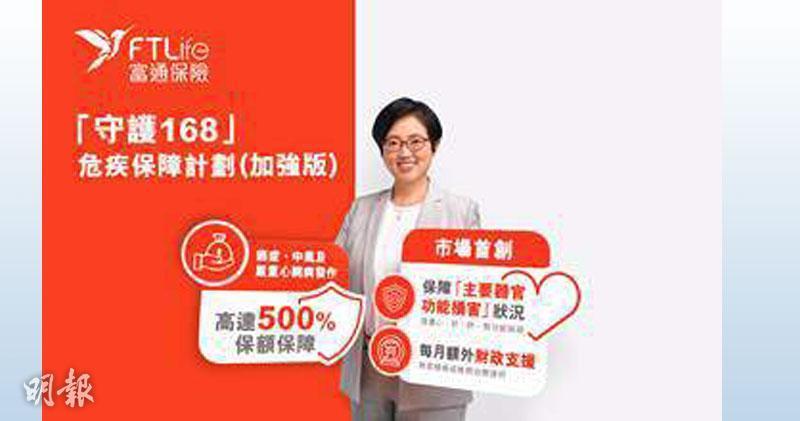 富通保險首席業務總監兼首席產品總監楊娟