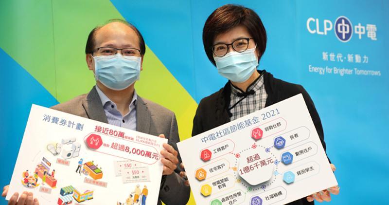 中華電力企業發展總裁莊偉茵(右)及中華電力企業客戶服務總監盧志華