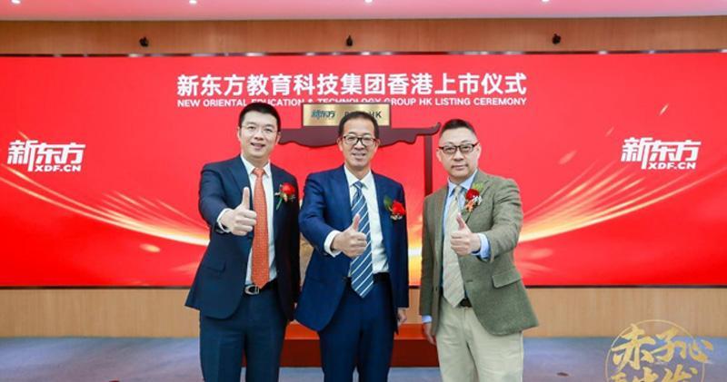 新東方首掛升15% 俞敏洪:第二上市是順應時代大勢。左起新東方教育科技集團首席財務官楊志輝、創始人兼董事會執行主席俞敏洪、首席執行官周成剛。
