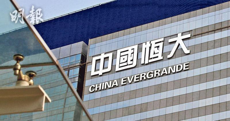 中國恒大近2.9億元回購護盤