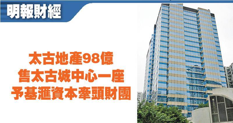 太古98.45億售太古城中心一座予基滙資本牽頭財團