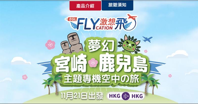 東瀛遊伙快運推21班「香港飛香港」主題航班 料載逾3000旅客