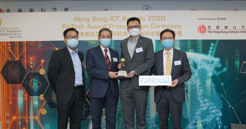 香港銀行學會理事會榮譽秘書郭錫志(左二)頒發2020香港資訊及通訊科技獎:金融科技大獎及金融科技(監管科技及風險管理)金獎予有光集團。