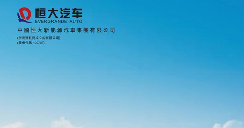 恒大汽車上海廣州基地啟動試產