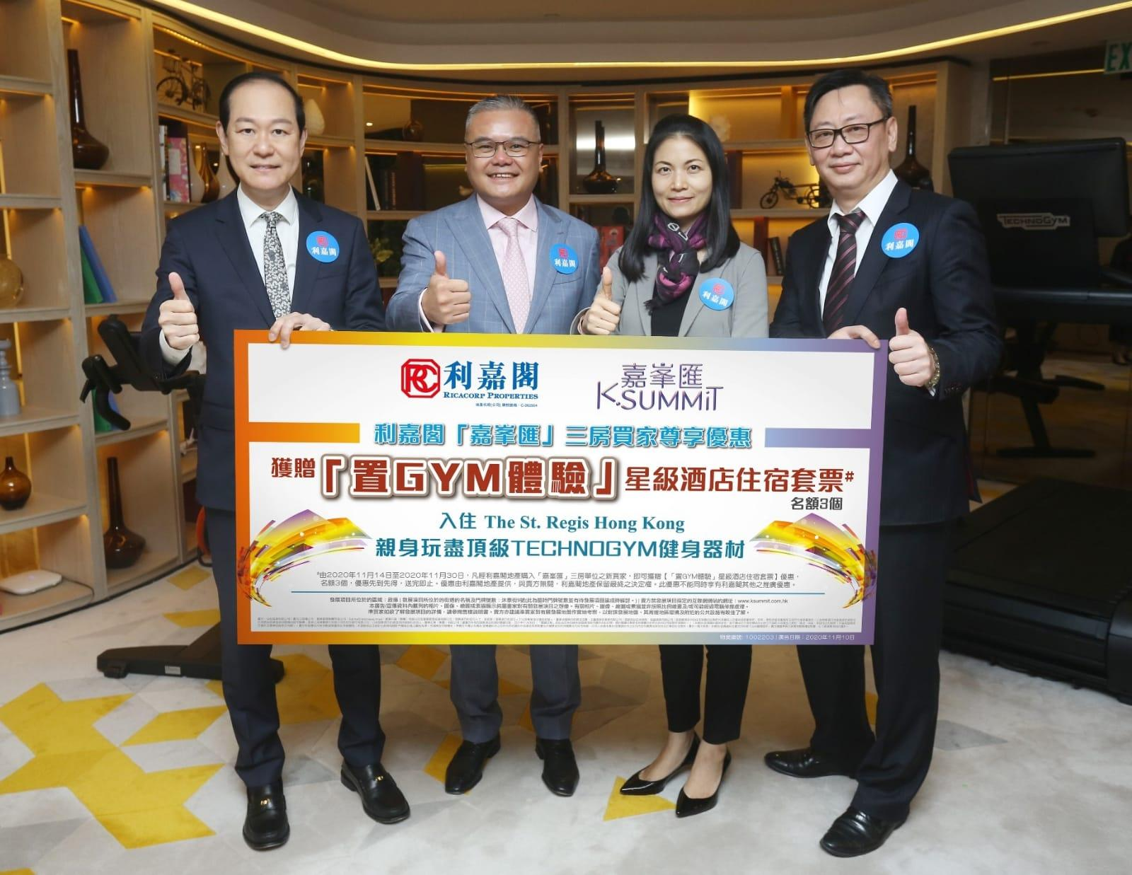 利嘉閣總裁廖偉強(左1),嘉華溫偉明(左2)。