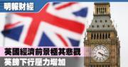 英國經濟前景極其悲觀 英鎊下行壓力增加