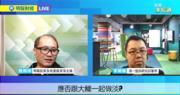 【有片:投資非常道】李聲揚 : 大鱷做淡 入巿宜審慎
