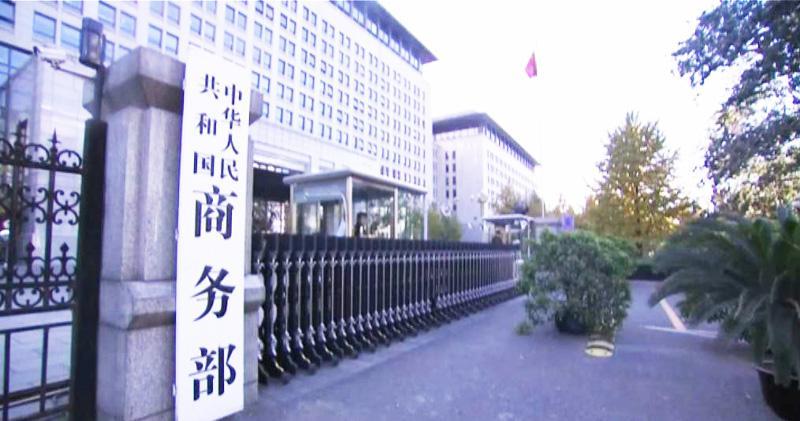 美國禁投資軍方支持之中企 中國商務部敦促停止無理打壓
