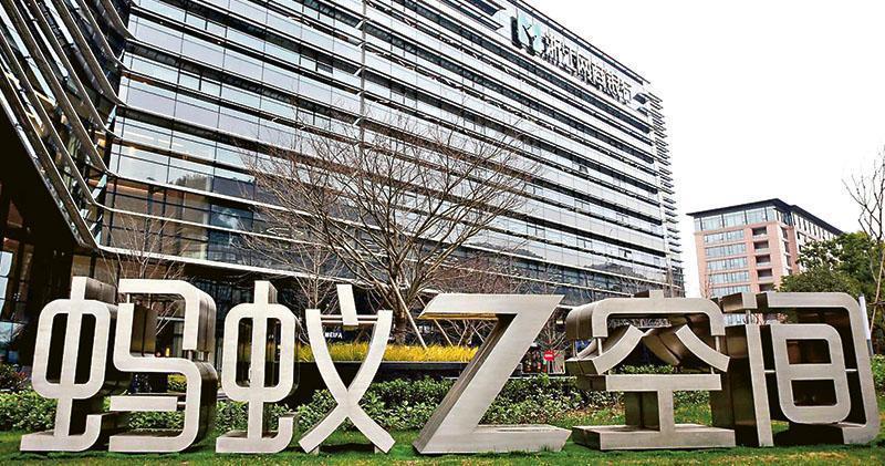 螞蟻上市撻Q 美股投資者擬向阿里提訴訟