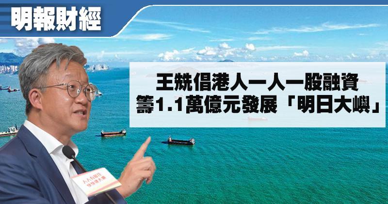 王兟倡港人一人一股融資方案 集資1.1萬億元發展「明日大嶼」