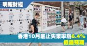 香港10月底止失業率為6.4% 低過預期 與上期持平