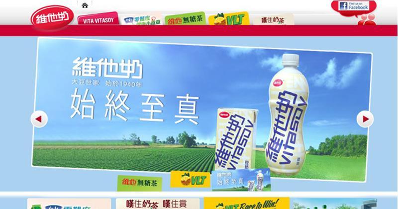 維他奶中期多賺26% 派息3.8仙