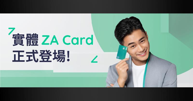 ZA Bank推實體Visa扣賬卡 簽賬現金回贈最高200%