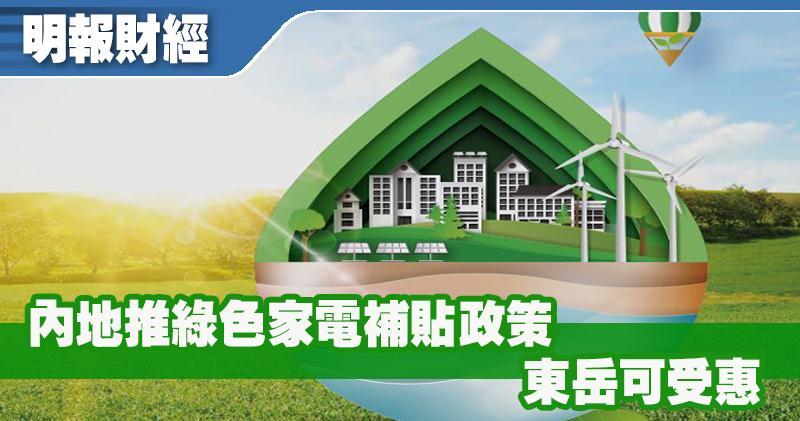 內地推綠色家電補貼政策 東岳可受惠