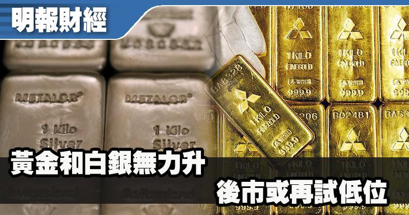 黃金和白銀無力升 後市或再試低位