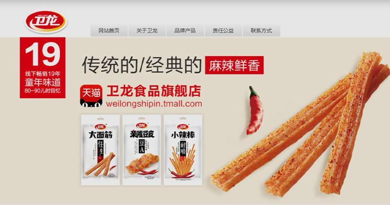 傳衛龍食品明年來港上市 趙薇、楊冪曾為其代言 集資78億