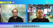 【有片:投資非常道】李聲揚:RCEP利航運物流股 可短炒