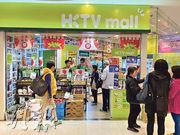 香港爆發第四波疫情,帶動民生相關股做好,經營HKTVmall(圖)的香港電視及阿信屋母企CEC國際均升逾一成。(資料圖片)