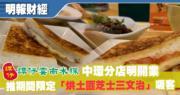 譚仔撈過界做埋早餐 中環分店明開業 推「烘土匪芝士三文治」吸客