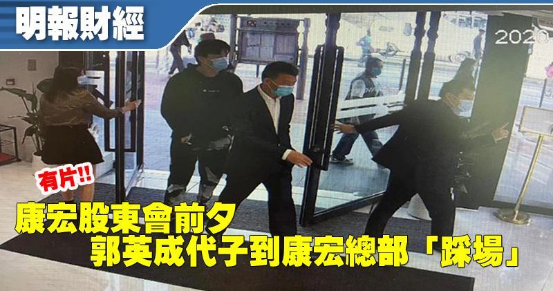 康宏股東會前夕 郭英成代子到康宏總部「踩場」