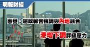 惠譽指施政報告強調與內地融合 增下調評級壓力