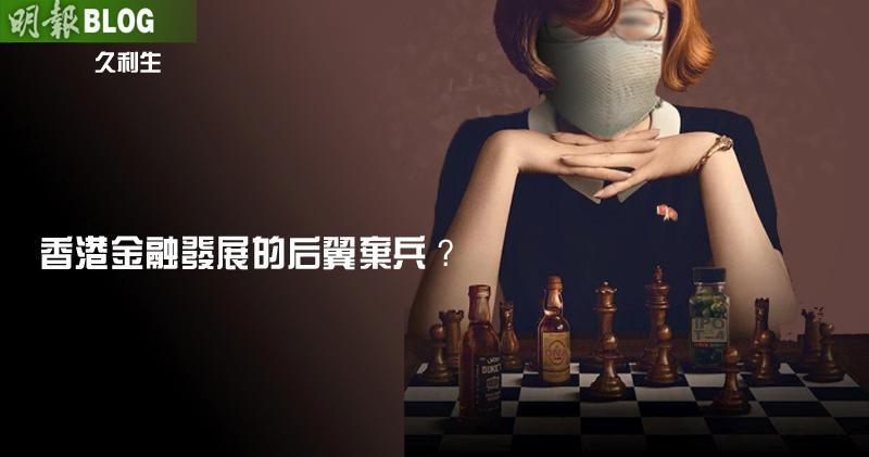 【專欄】香港金融發展的后翼棄兵?