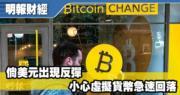 【有片:埋身擊】倘美元出現反彈 小心虛擬貨幣急速回落