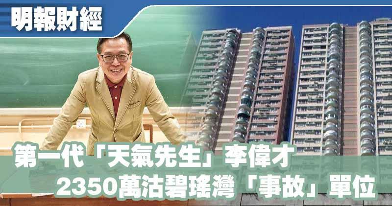 第一代「天氣先生」李偉才 2350萬沽碧瑤灣3房戶
