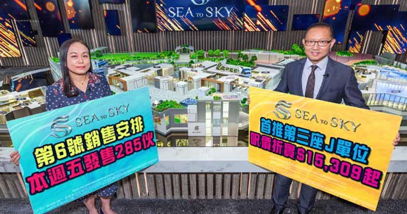 SEA TO SKY周五推售285伙 3房折實1131萬起