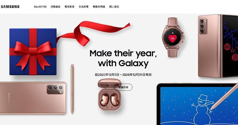 三星推自家online shop 設免分期付款計劃(截圖自官方網頁)
