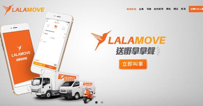 彭博:lalamove尋求新一輪融資 至少籌5億美元