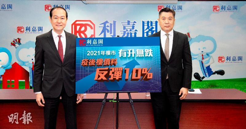 利嘉閣地產總裁廖偉強(左)