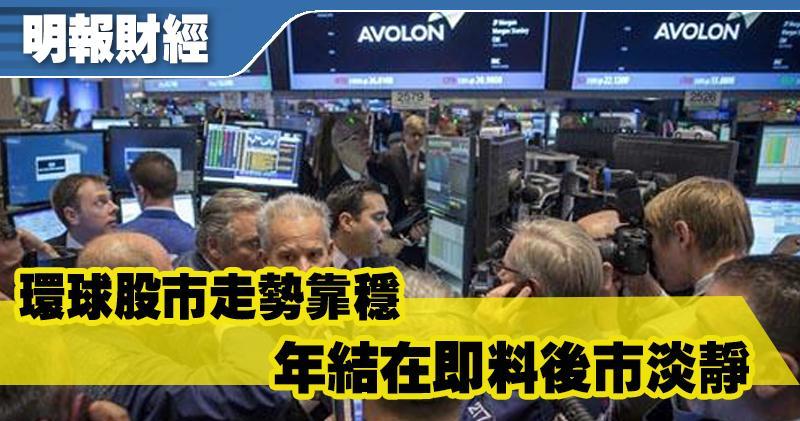 環球股市走勢靠穩 年結在即料後市淡靜