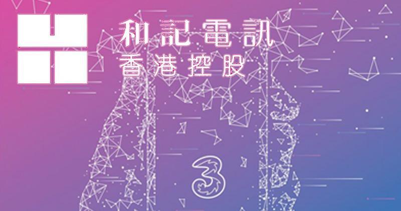 3香港推248元全新5G SIM月費計劃 可加購58元的4.5G任用數據
