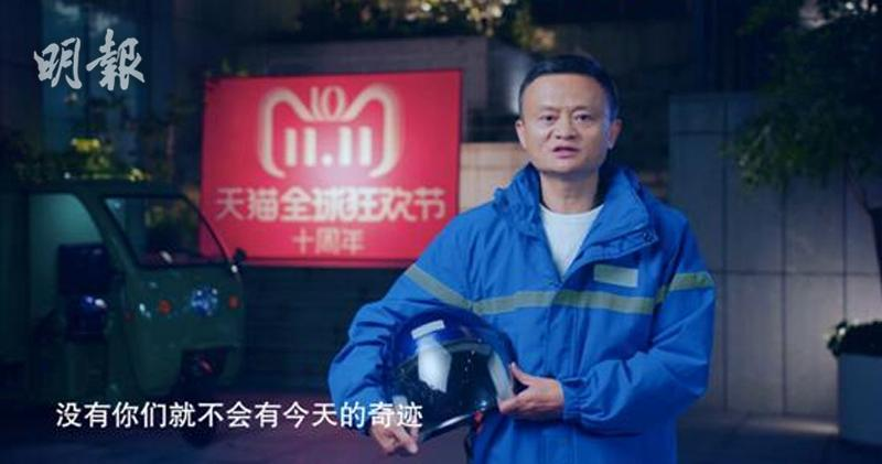 (資料圖片) 馬雲昨在「雙十一」會場上透過短片向員工致謝。(新華社)