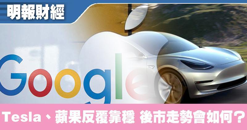 Tesla、蘋果反覆靠穩 後市走勢會如何?