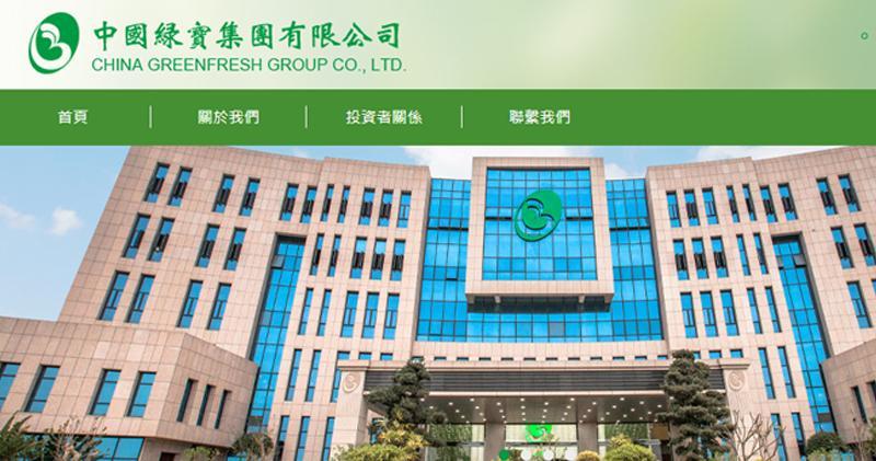 中國綠寶旗下公司涉拖欠債務遭起訴 主席辭職