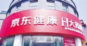 科網股普遍捱沽 京東健康曾挫16% 阿里跌逾5%