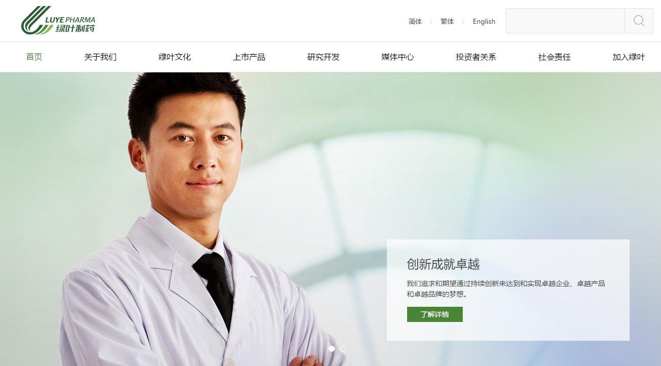 綠葉製藥引第三方投資其附屬山東博安