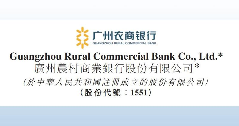 廣州農商銀行撤回A股發行申請