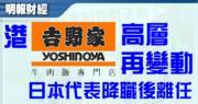 港吉野家高層再變動 日本代表降職後離任
