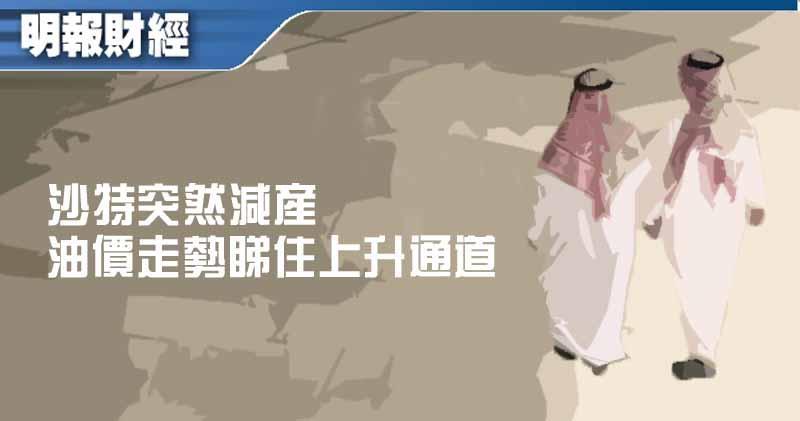 【有片:金匯測市王】沙特突然減產 油價走勢睇住上升通道