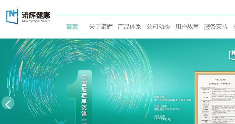傳諾輝健康擬在港IPO下周進行上市聆訊 集資23億元
