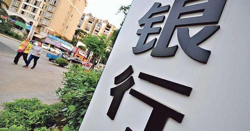 銀保監罰工行郵儲行等金融機構近2億人幣